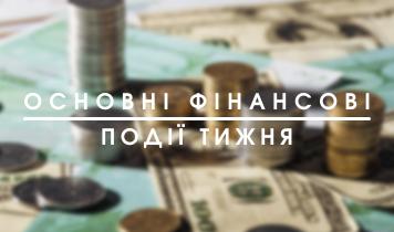 Финансовые новости