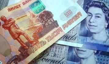 Курс рубля к фунту
